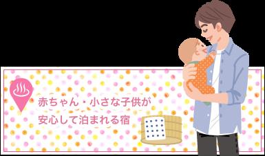 赤ちゃん・小さな子供が安心して泊まれる宿