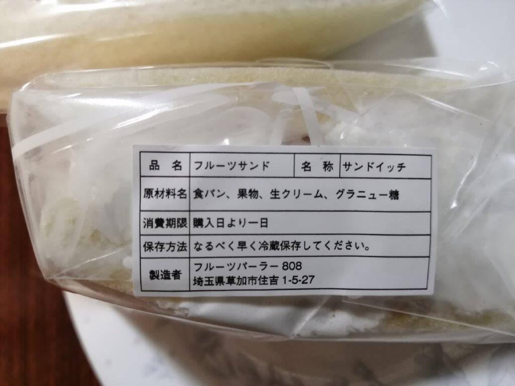 サンド 草加 フルーツ