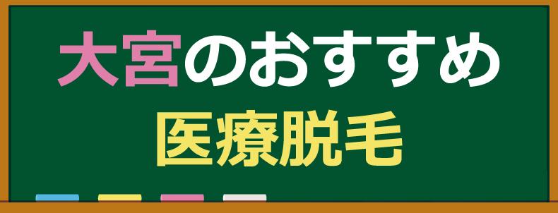【2021年最新】埼玉のおすすめ脱毛サロン13選